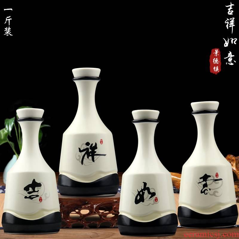 Jingdezhen ceramic bottle 1 catty jixiangruyi sealing small household wine pot liquor wine jar jar empty wine