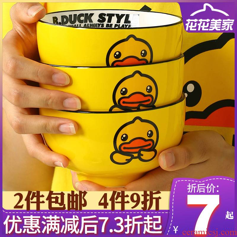 Bo view b. official yellow Duck Duck porcelain bowl set of bowls bowl of individual quality goods to eat a single household porcelain bowls