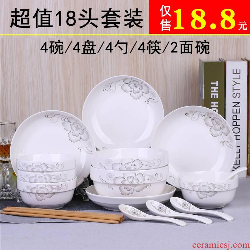 Bo view 18 head home dishes suit ceramic disk bowl of soup bowl chopsticks microwave spoon ladle porcelain tableware portfolio