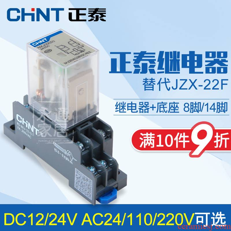Chint relay 24 v dc intermediate relay with base suit small 8 feet 5 a replacement JZX - 22 f