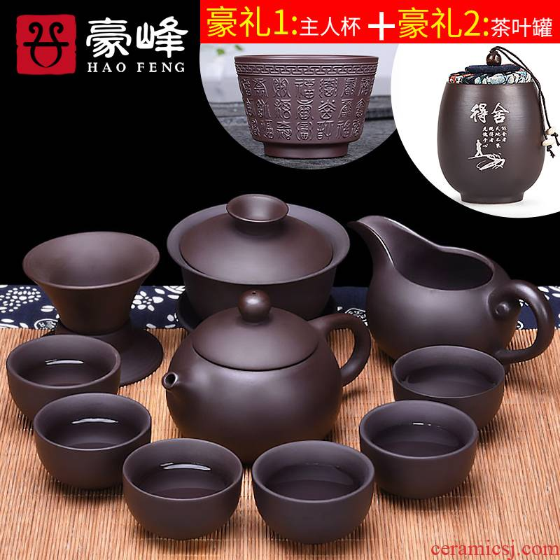 HaoFeng violet arenaceous kung fu tea set the home office of a complete set of Japanese contracted large teapot tea cups