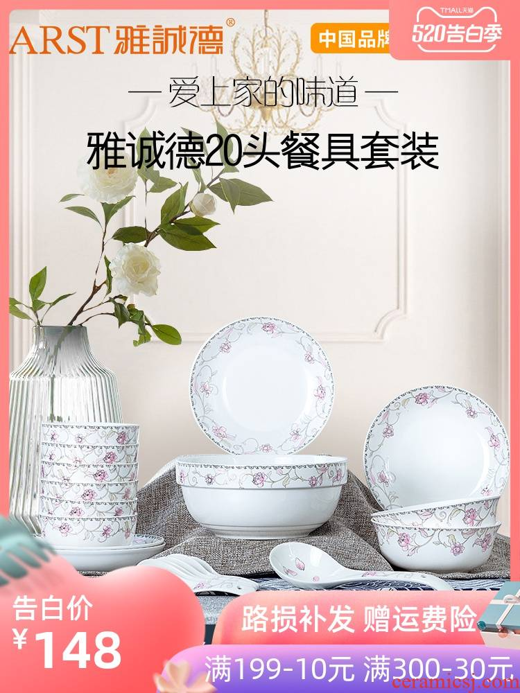 Ya cheng DE tableware suit Chinese style household ceramic plate A922 combination bowl dishes suit