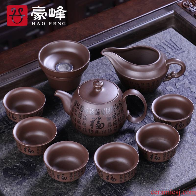 HaoFeng purple sand tea set home office kung fu tea pot simplicity of a complete set of tea cups, tea accessories