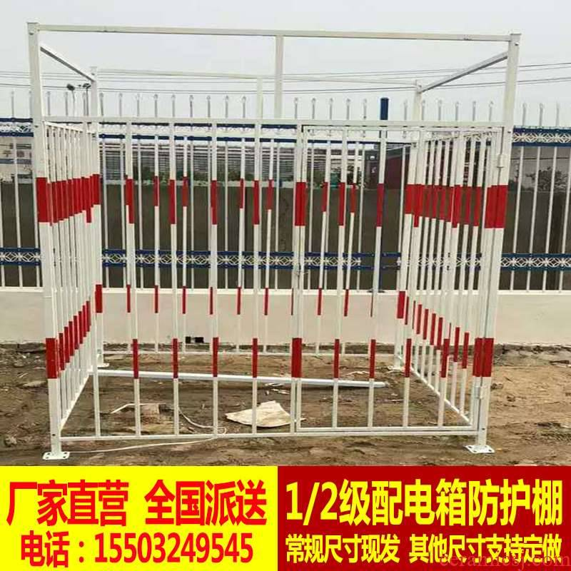 Primary, secondary distribution box protective fencing tea pavilion tent site foundation pit elevator feel steel protective casing