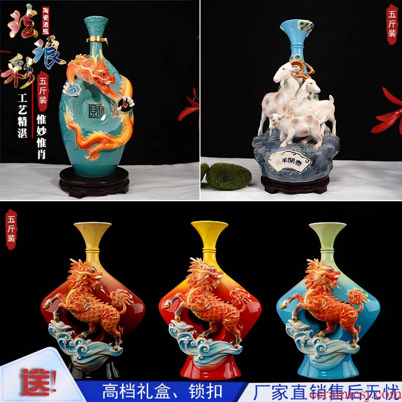 Jingdezhen ceramic jar 5 jins of colored enamel decoration furnishing articles creative ceramic bottle small wine pot liquor