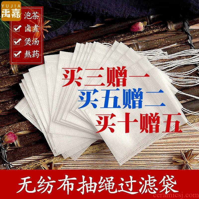 YuJia tea bag bag in one - time tea bags TCM non - woven bag filter bag can be reused tisanes mercifully