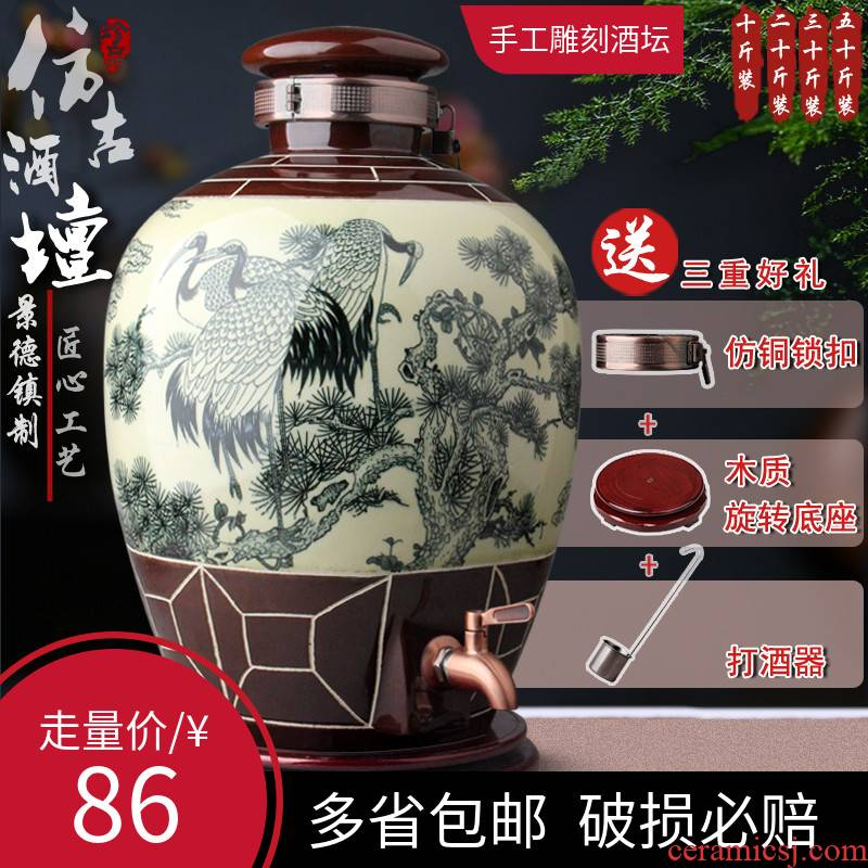 Jingdezhen ceramic terms jar 10 jins 20 jins 30 jins 50 kg antique pine crane live household seal it