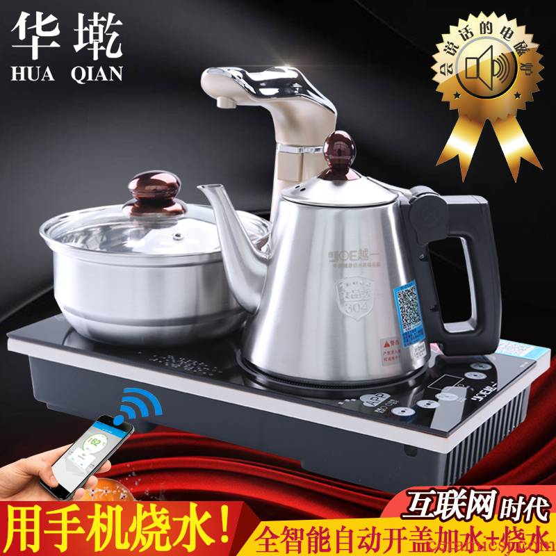 China Qian automatic electric kettle kettle on household smoke make tea kettle device triad flat induction cooker