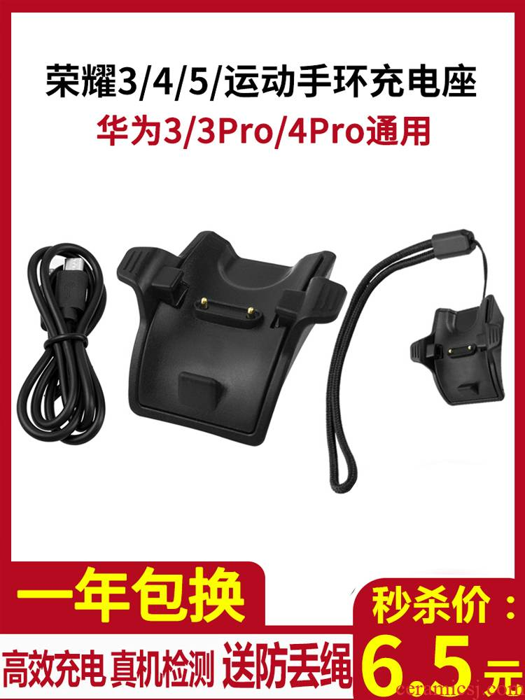 Huawei honor ring 3/4/5 charger Huawei hand ring 3/4 pro charger base intelligent motion ERS - B10 B20 b - 29 version replace home furnishings NFC gm accessories line