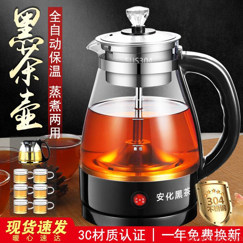 Black tea cooked pu 'er tea device multi - function steamed steamed tea ware glass teapot curing pot of automatic steam cooking pot