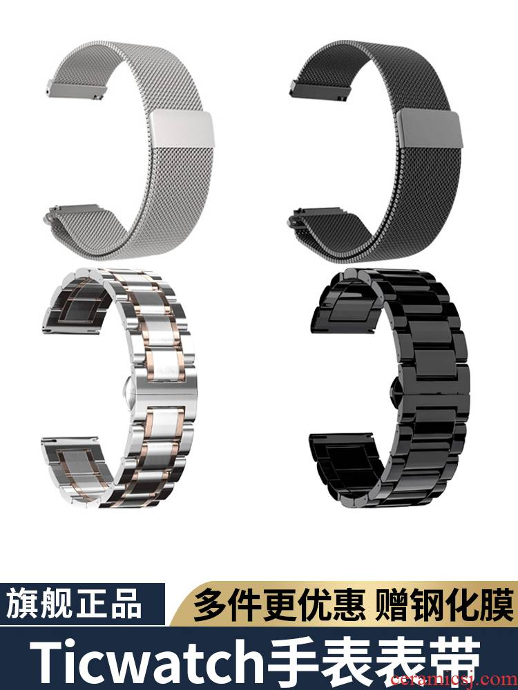 Seven plus digital is suitable for hot Ticwatch1 wristwatch Ticwatch C2 elantra/pro/E intelligent motion strap milanese magnetic stainless steel, ceramic wristbands