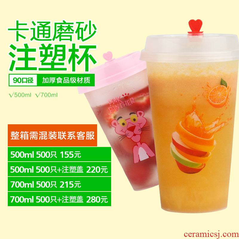 One - time fruit with frosted plastic hot ultimately responds milk tea cup 500/700 ml web celebrity cold ultimately responds more PP cup with cover.