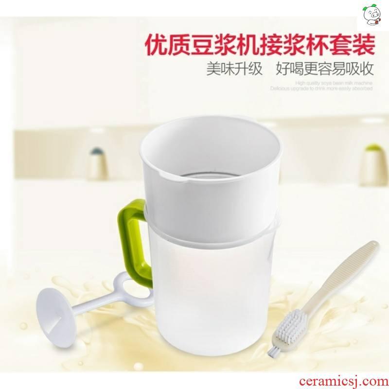 Whey separation soya - bean milk yogurt filter filter slag an artifact of domestic milk tea soya - bean milk to break the wall insulation.