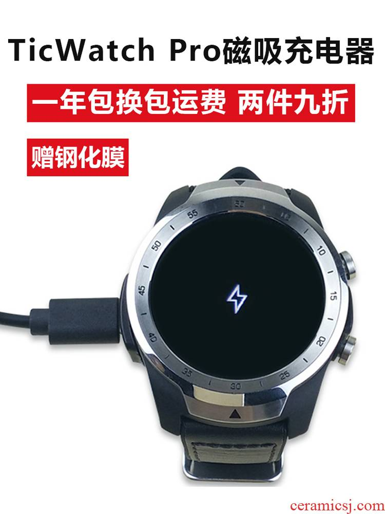 Apply to sell like hot cakes ask feel TicWatch Pro watch charger TicWatch4G version of intelligent motion magnetic absorption base vertical support USB line WF12096 replacement parts