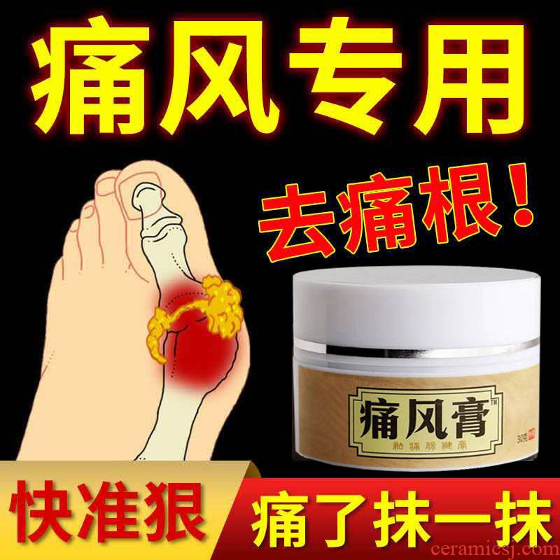 The new gout gout paste special set for Japan to cream The qing acid breeze send tea to Chinese medicine mercifully foot pain FengYao uric acid
