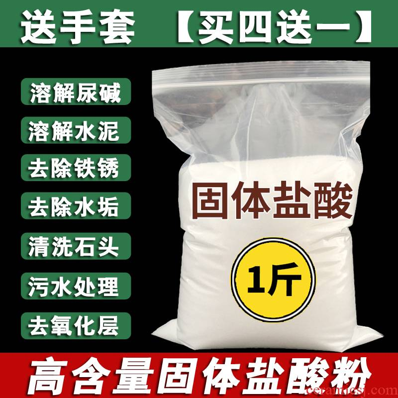 Solid powder descaling hydrochloride powder strong detergent in addition to the high concentration of toilet closestool wash to cement cement ceramic tile