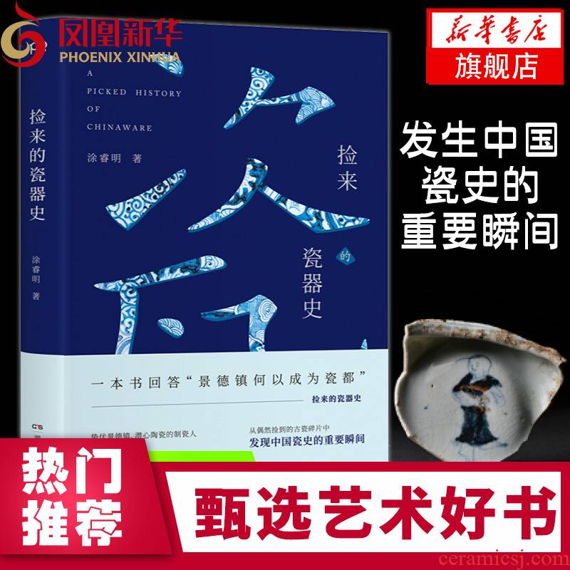 Pick up the to xinhua bookstore flagship store website 】 【 porcelain history starting from the process history culture art books a book talk behind China 's aesthetic and cultural history of China, a book in the whole development process