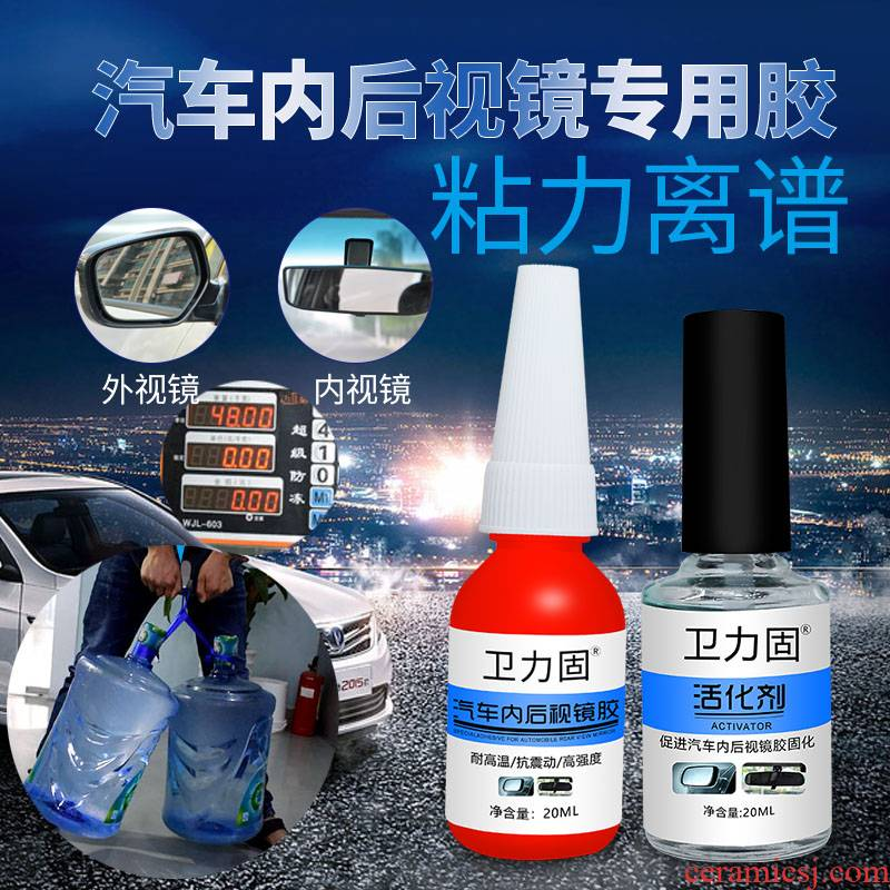 Wale solid glue inside the car rearview mirror special interior mirror bracket metal base glue stick is strong adhesive windshield glass interior strong to hold to high temperature shock resistant