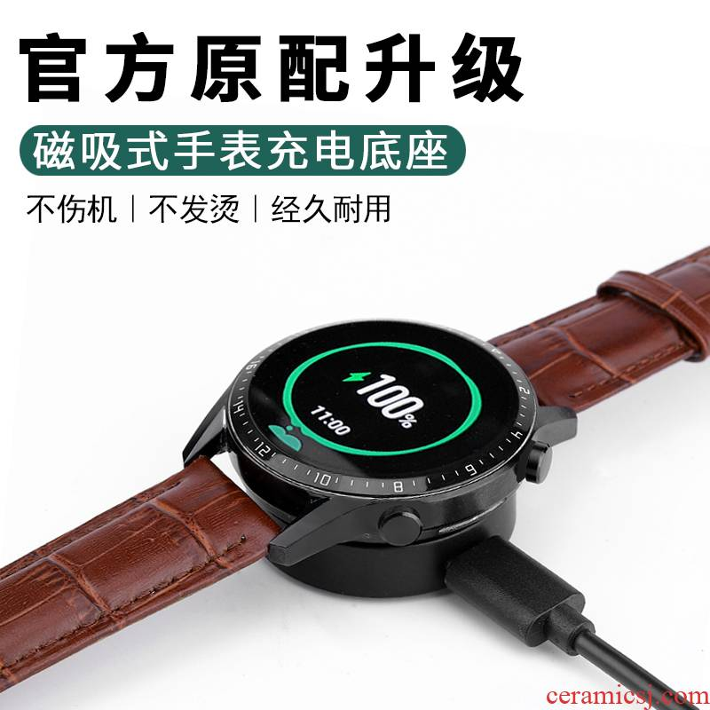 Watch the Apply huawei huawei watch1/2/2 pro charger base watches GT/GT2 GT2E watches magnetic suction charging charging line accessories USB charging line of the original