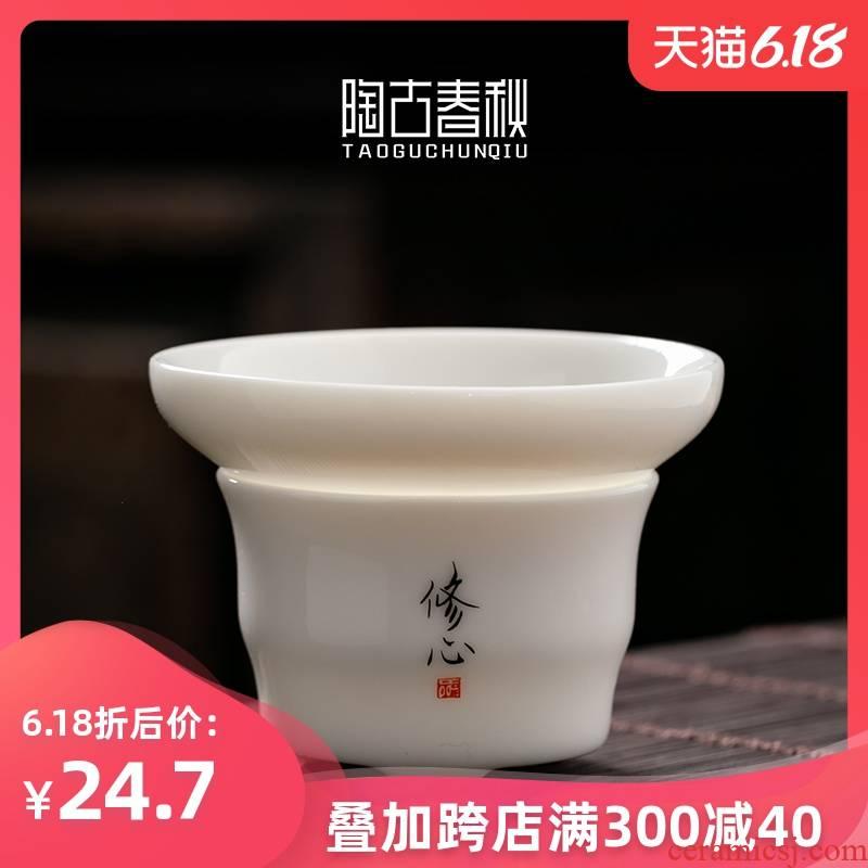 Dehua white porcelain ChanYu) ceramic tea set of the filter thin foetus kung fu tea tea tea strainer mesh