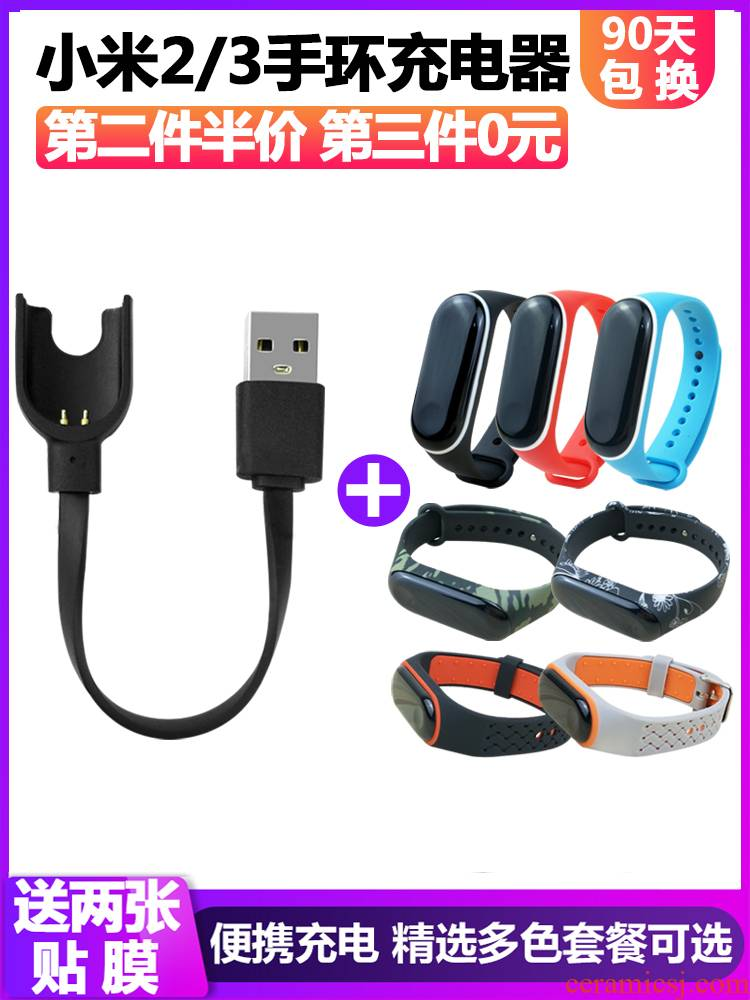 Millet bracelet 3 charger Millet NFC version 3 intelligent motion bracelet portable three broke special USB line charging base quick charge the the original replace gm seven digital quality goods