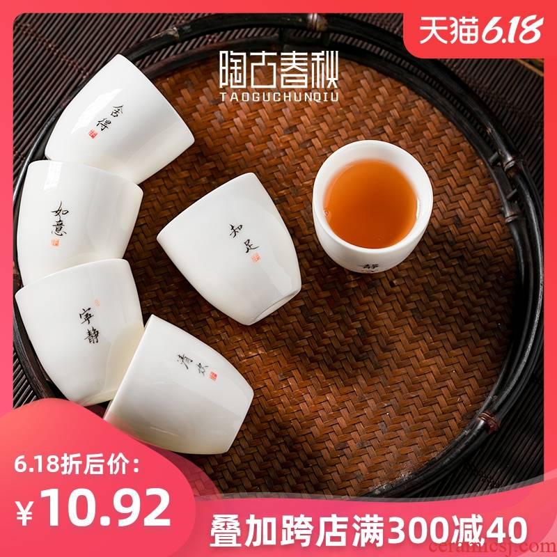Dehua white porcelain ChanYu thin foetus kung fu tea cups little one cup of ceramic sample tea cup master CPU support custom