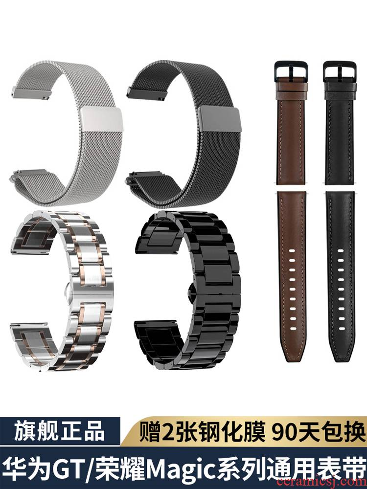Huawei watches gt strap GT2 watches with glory magic2 Huawei watch gt2E intelligent motion model of elegant watch pro fine steel belt silicone magnetic suction ceramic the original replace wrist strap