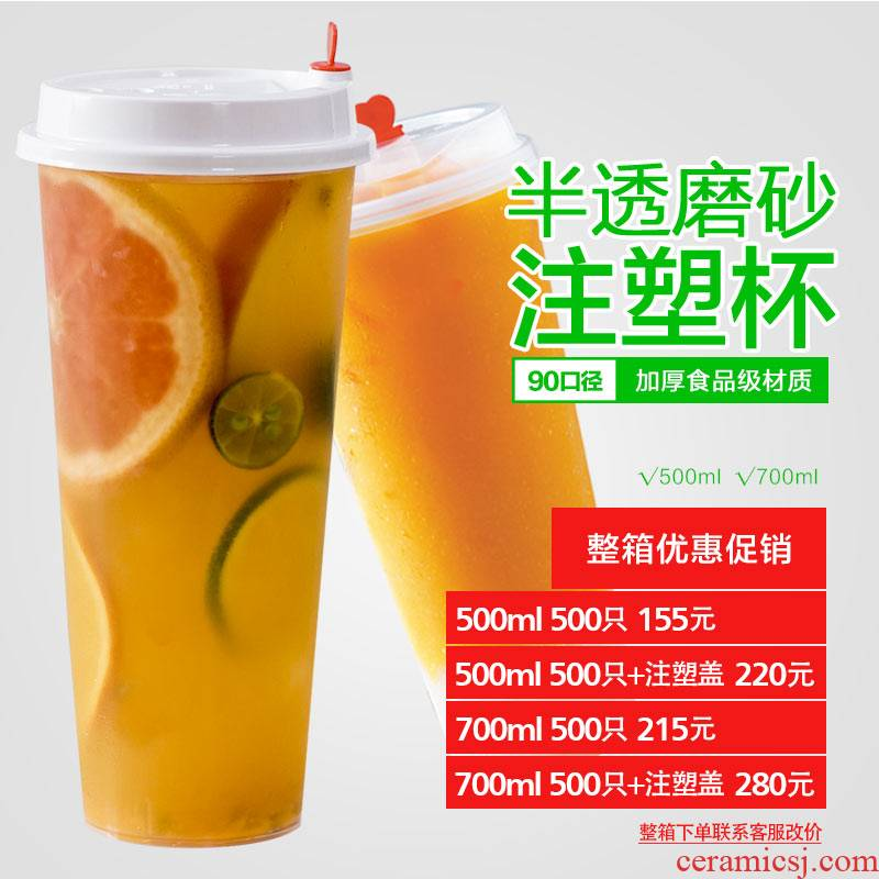 Thickening of the disposable frosted plastic milk tea cup of high - temperature hot plastic cup 500/700 ml web celebrity milk tea cup.