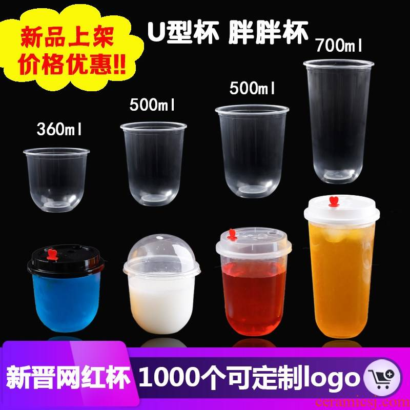 One - time tea juice plastic cups U fat cup 360/500/700 ml cup with cover logo can be customized