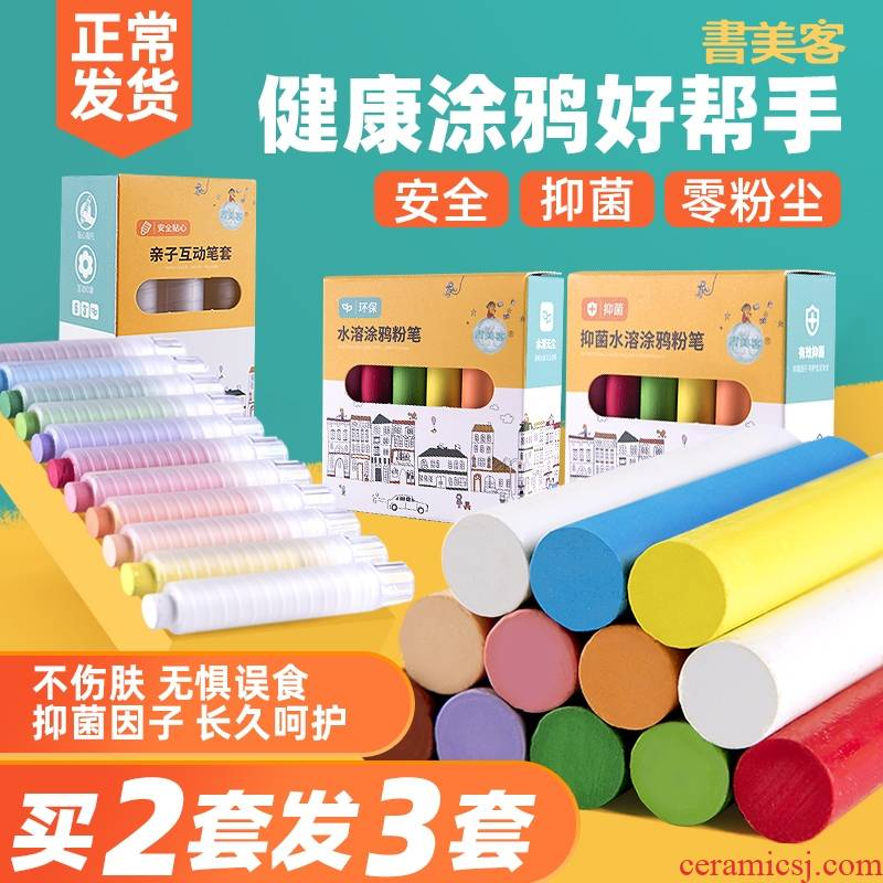 Invertors, porch, yuan bacteriostatic environmental children colored chalk white water soluble clean, non - toxic safety baby kindergarten head of household glass ceramic tile floor painting graffiti crayons the stick