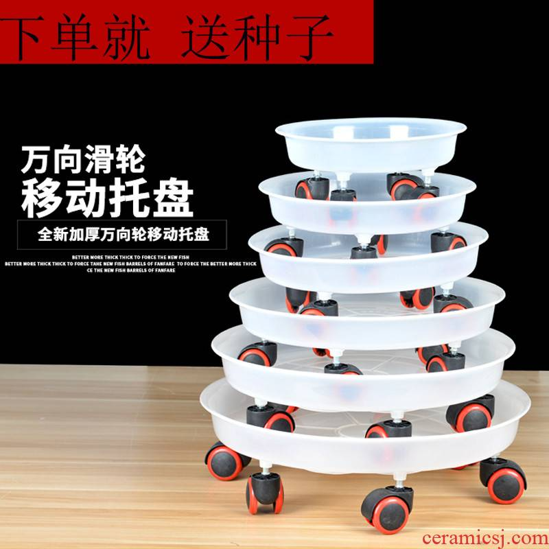 Round the base resin wanxianglun removable plastic pot chassis thickening ceramic flower pot bottom pulley tray