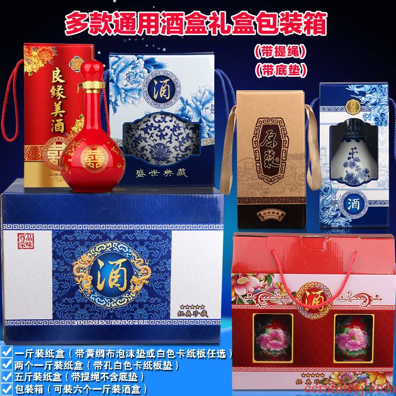 1 catty 2 jins 5 jins of kraft paper, the general liquor bottle packaging carton gift box of six bottles of wine color printing carton bag