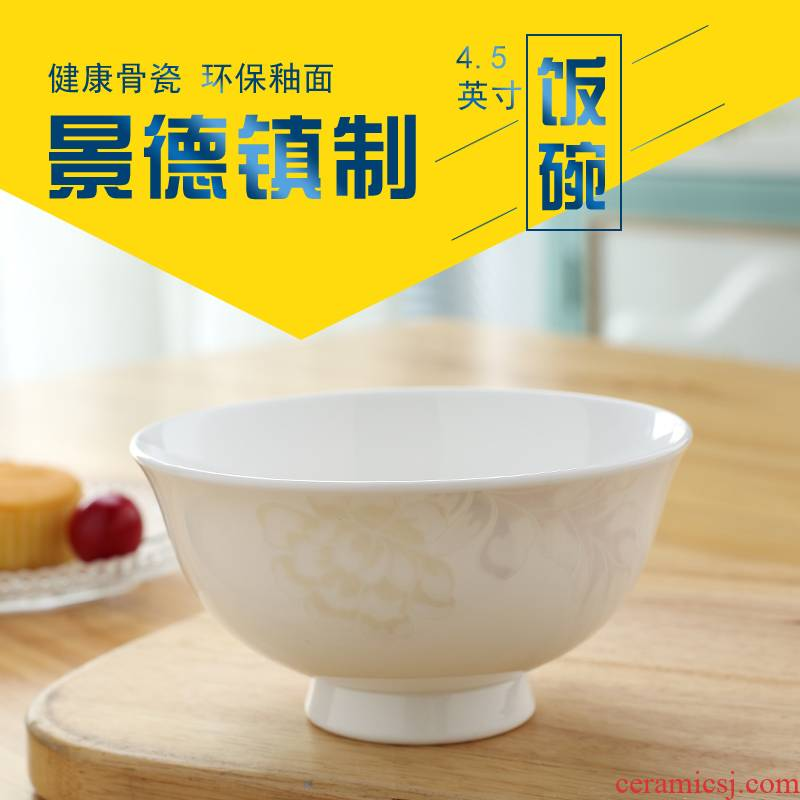 4 5 inches tall bowl against the iron rice bowl of jingdezhen ceramic ceramic tableware bowls of rice bowls of household of Chinese style
