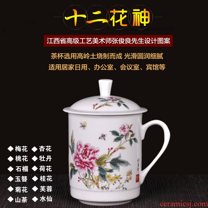 Porcelain, jingdezhen ceramic cups with cover twelve flora creative household hotel suit glass office conference room