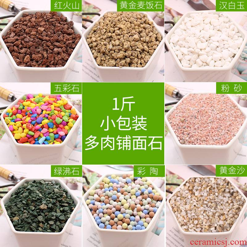 Fleshy cultivation nutrition medical stone particles paving stone garden decoration ceramsite vermiculite, perlite pavement volcanic rocks