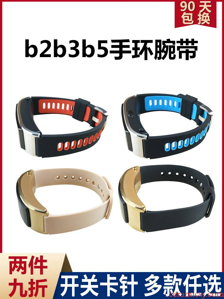 Sell like hot cakes for huawei b2/b5 bracelet strap b3 youth version of a ltd. version for intelligent motion wristbands move cowhide Chinese wind stainless steel, silicon metal steel belt hook replacement base