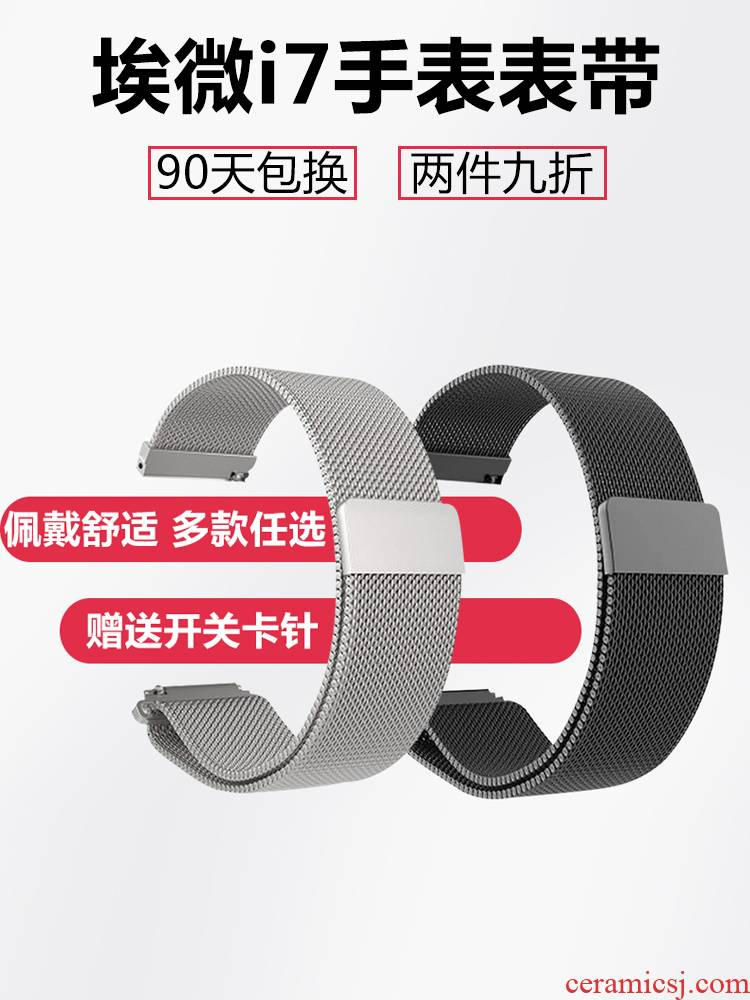 The Apply iwown Mr Micro I7 intelligent stainless steel bracelet strap leather metal silicone magnetic absorption ceramic wristbands