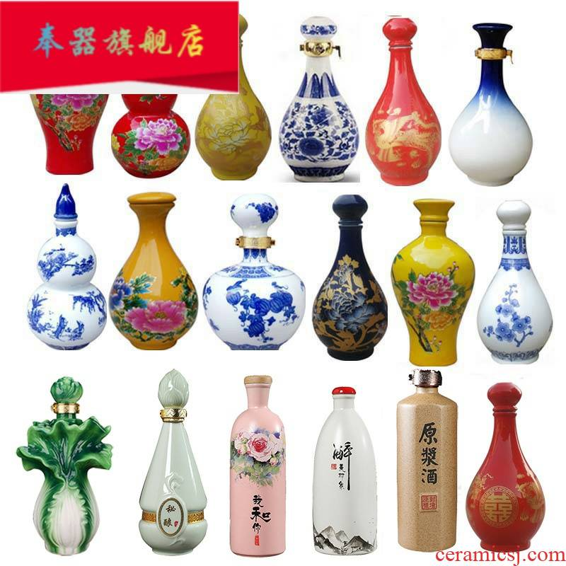 Jingdezhen ceramic small bottle 1 kg sealed jar empty wine wine wine set porcelain jar furnishing articles. A kilo