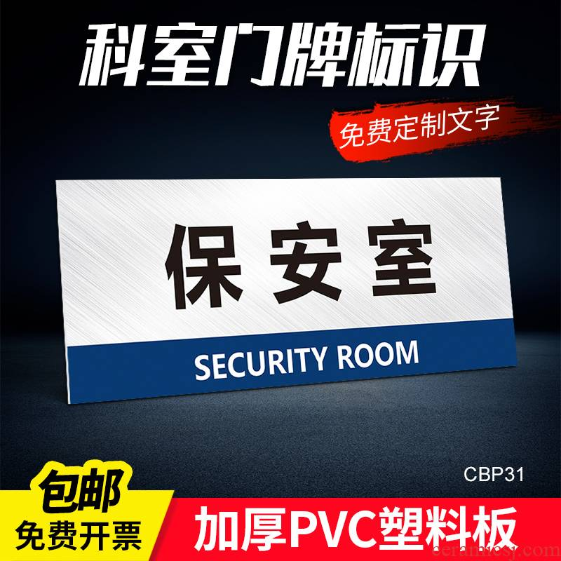 The Security room signs signs unit department partition card number identification sign custom signs department brand is designed. The tea enterprises listed company signs the order