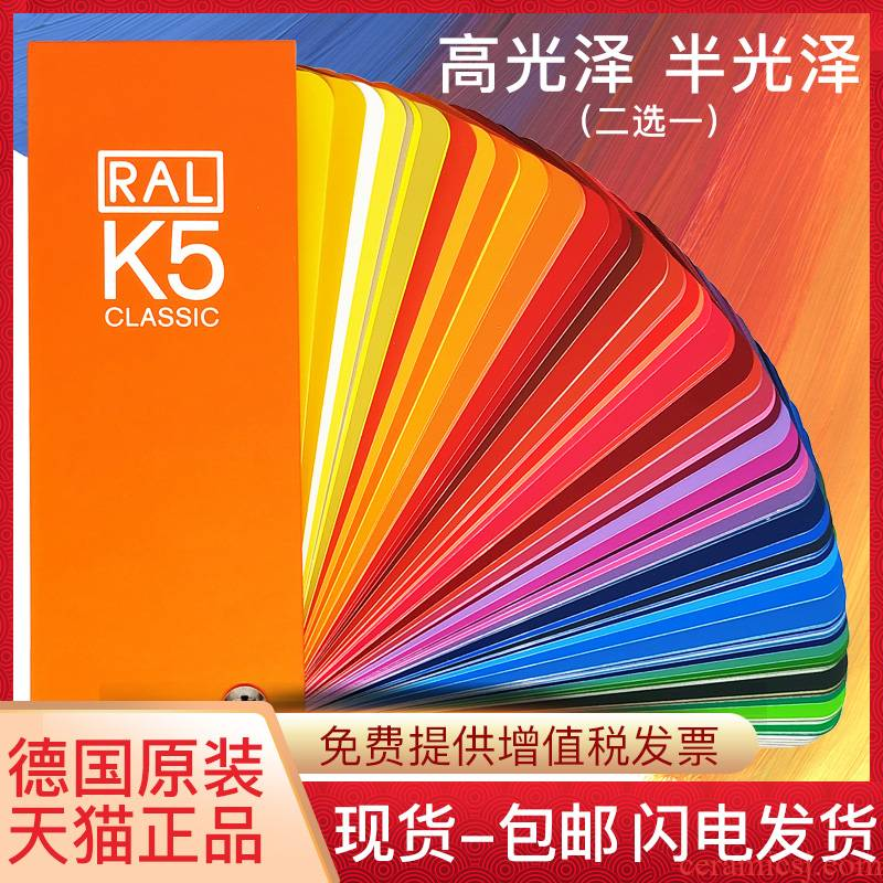 Germany RAL color card raul K5 paint coating paint metal building materials international RAL color card standard highlights semi - mat print advertising design ceramic rubber plastic packaging color palette