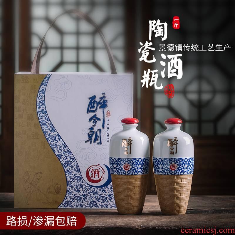 Household hip a kilo of jingdezhen ceramic bottle wine jar empty wine bottle sealed the empty bottle of white wine bottle bag in the mail