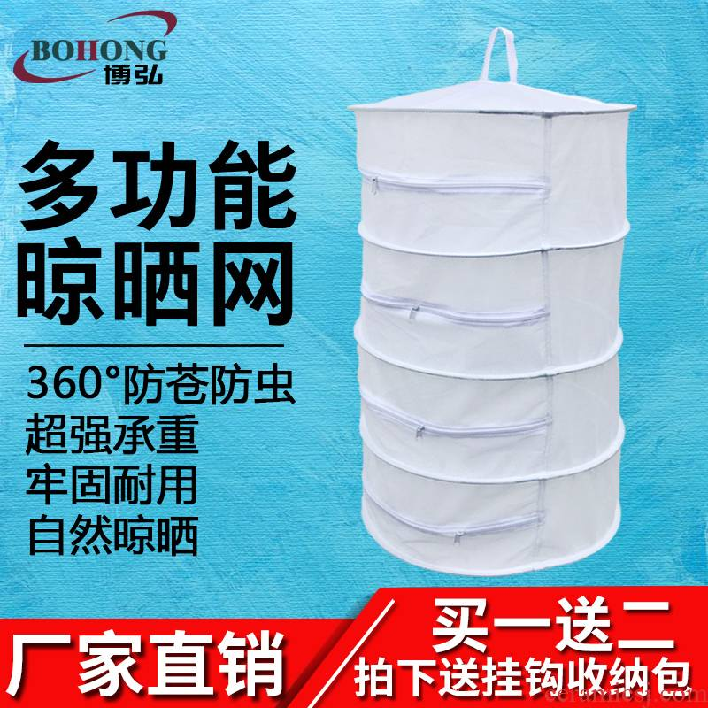 Multi - function folding drying nets drying thanks basket cage dry fly cage bask in food drying fish net net bag tea