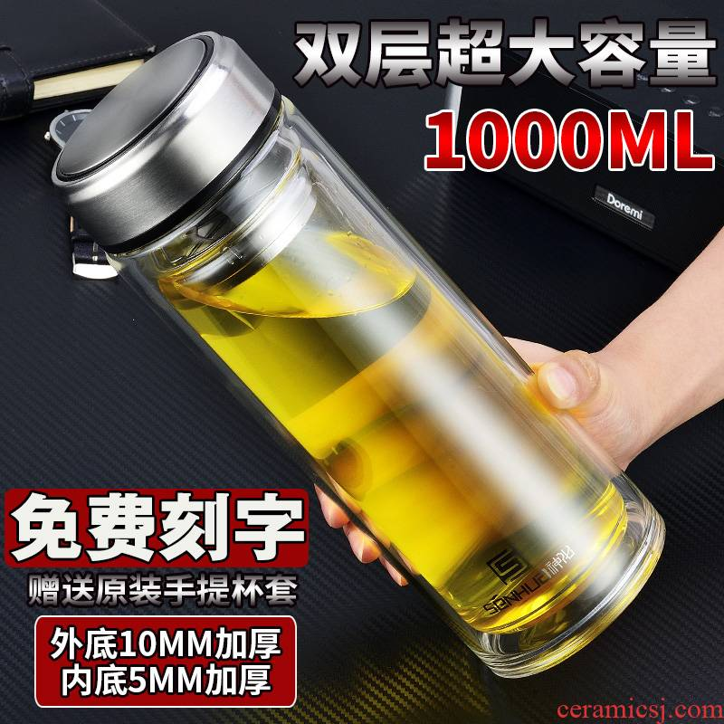 High - capacity portable shu also double glass cup 1000 ml filtration separation of tea cup men 's upset cups