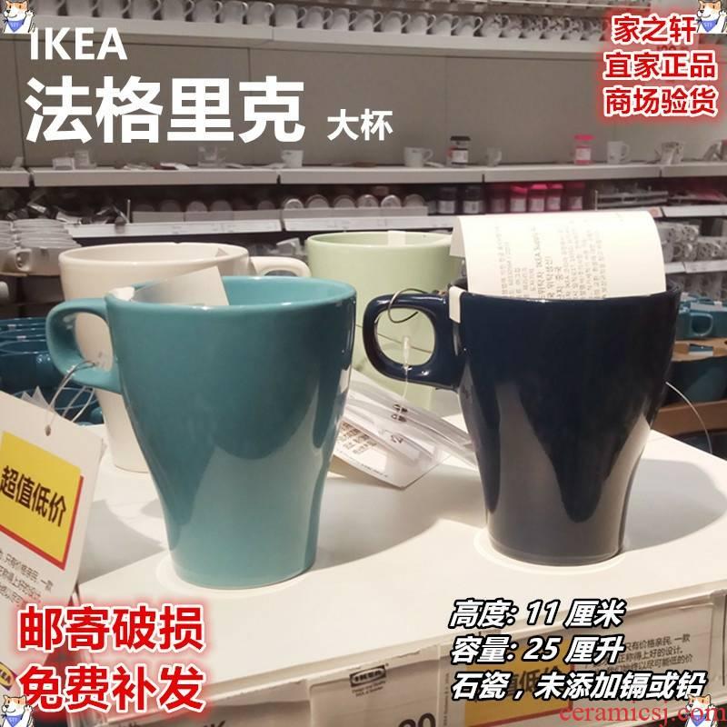 Authentic IKEA IKEA method glick keller of coffee cup mark cup tea cup cup milk glass office
