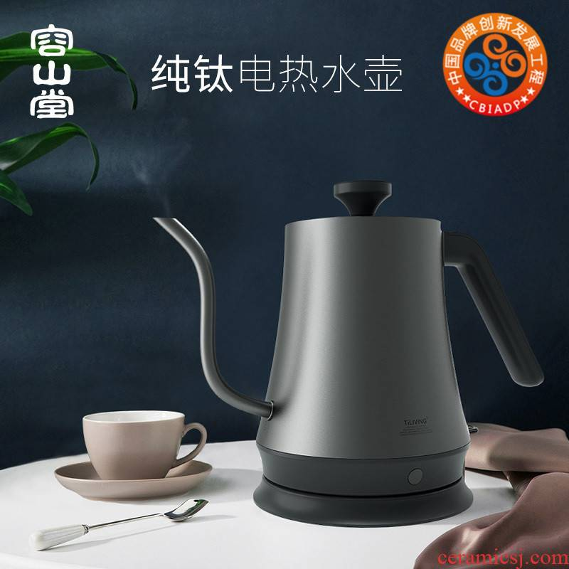 The Vatican RongChun titanium electric kettle domestic kettle with tea teapot kung fu tea set automatic boiling tea