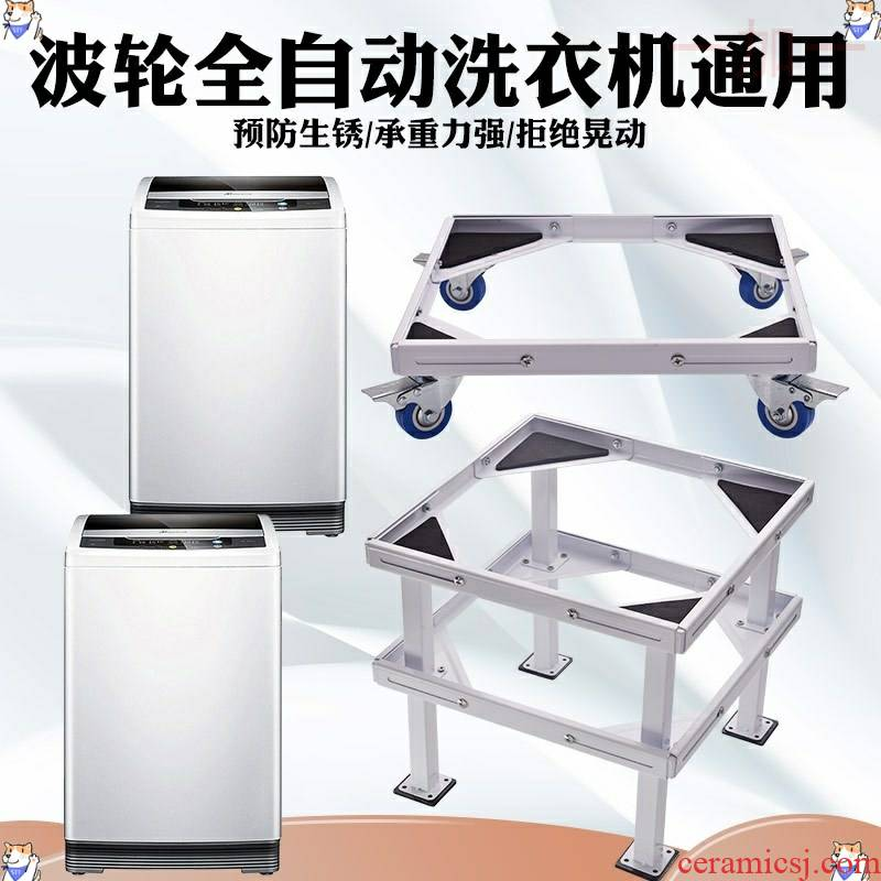 The Universal mobile type automatic washing machine washing machine base tray with wheels towing bracket heightening pulley