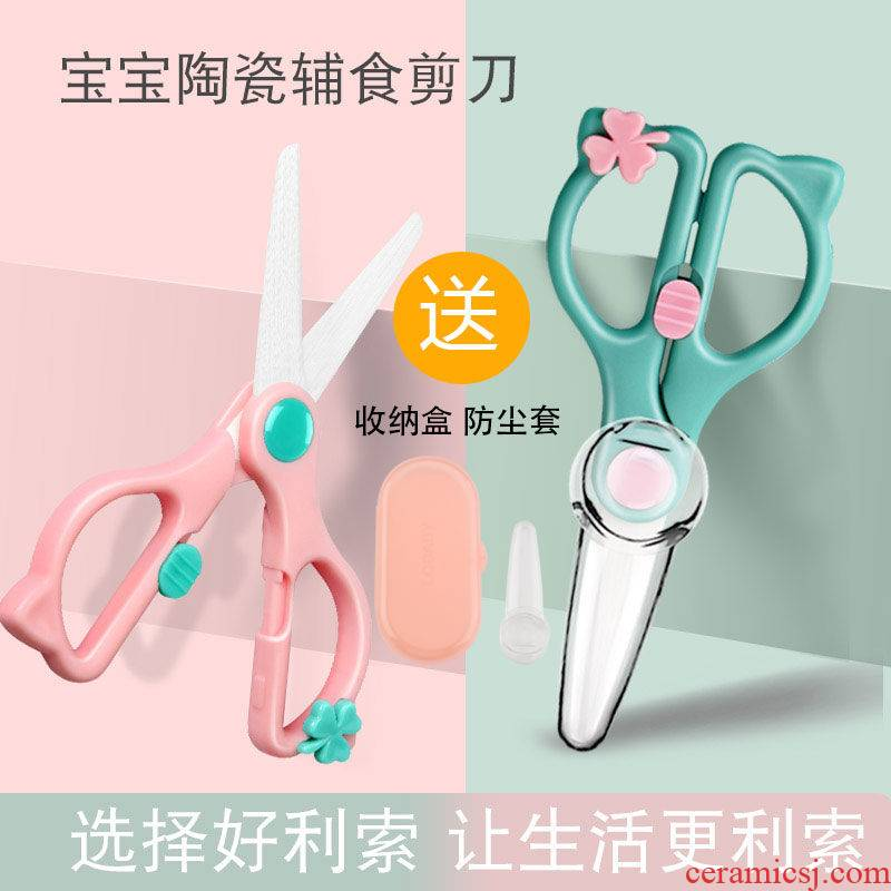 Consisting of pottery and porcelain scissors to cut the vegetables meat small baby baby food to eat the food portable to go home kitchen chopping block