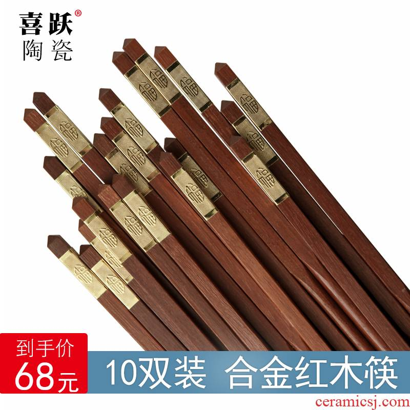 Xi make alloy mahogany chopsticks 10 pairs of pack 】 【 without lacquer idea for hotel domestic annatto tableware