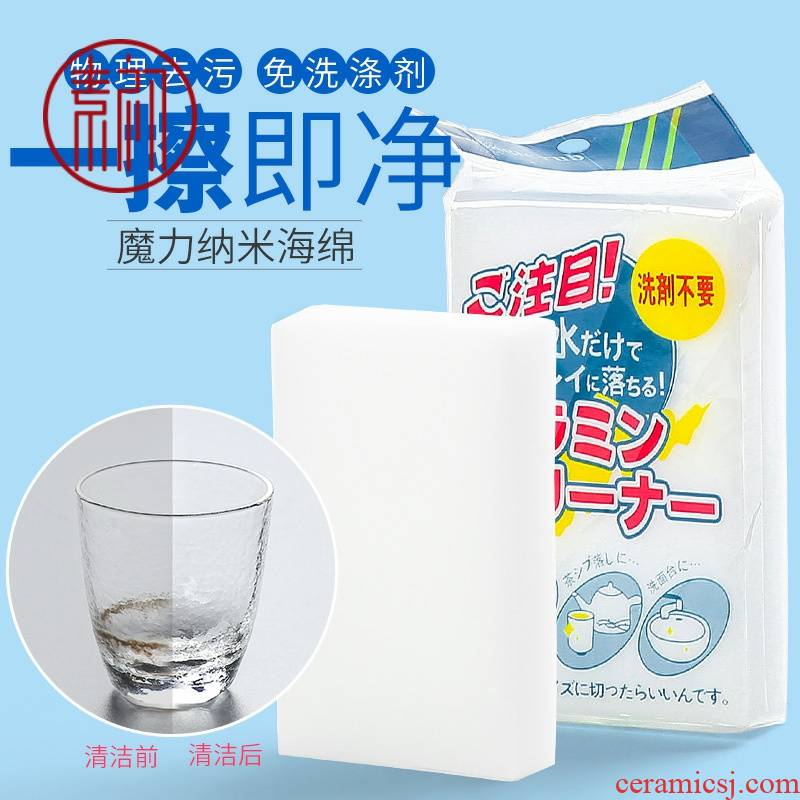 Element at the beginning of the nano sponge cup magic kitchen utensils clean 】 【 wipe clean tool decontamination cotton washing the POTS in the kitchen