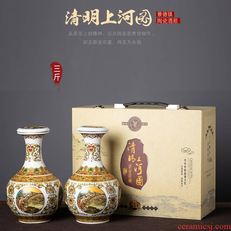 Jingdezhen ceramic terms jars with 3 kg antique home furnishing articles wine bottle is empty jar empty wine bottle sealed as cans